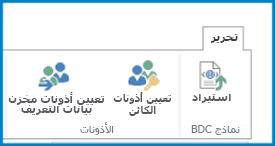 """لقطة شاشة لشريط التحرير في """"إعدادات خدمات اتصالات الأعمال""""، تعرض الزر """"استيراد نموذج BDC"""" وإعدادات الأذونات."""