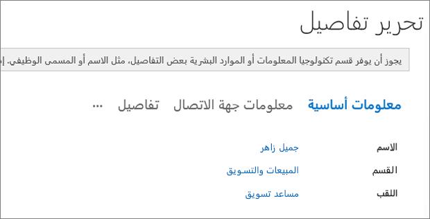 """لقطه شاشه ل# الصفحه """"تحرير التفاصيل"""" ل# مستخدم في Yammer."""