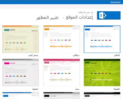 مثال عن التصميمات المتوفرة لتخصيص موقع الجماعة
