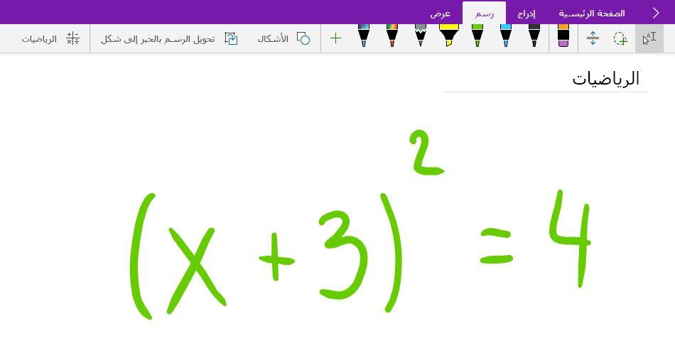كتابه معادله حسابيه في OneNote for Windows 10