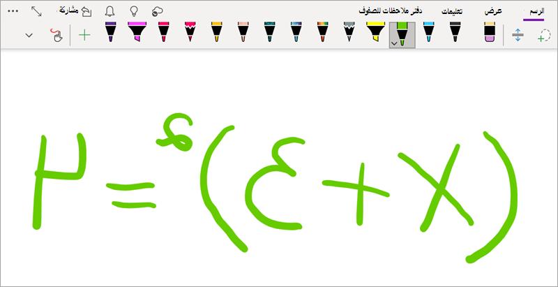 كتابه معادله رياضيه في OneNote for Windows 10