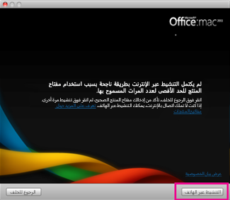 لقطة شاشة لتنشيط Office for Mac بواسطة الهاتف