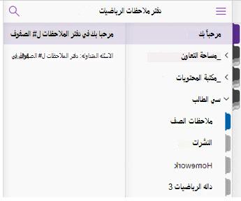 مرحبا بك في مساحه تعاون و# مكتبه المحتويات