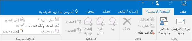 هكذا يظهر الشريط في Outlook 2016.