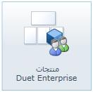 مركز المنتجات لـ Duet