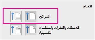 """""""اتجاه الصفحة"""" في PPT for Mac"""