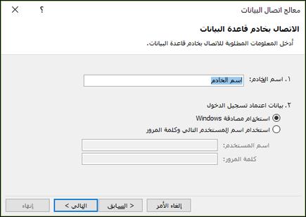 معالج اتصال البيانات > الاتصال ب# الخادم