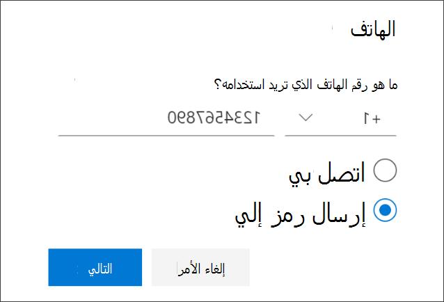"""لقطة شاشة تعرض صفحة """"الهاتف"""" مع تحديد """"إرسال رسالة برمجية إلي""""."""