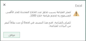 رسالة تفيد بتعذر إنشاء جدول باستخدام أكثر من 10000 خلية