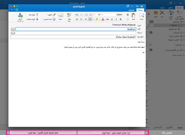 طريقة عرض «ملء الشاشة» بالأسهم وعلامات التبويب المميزة في أسفل الشاشة