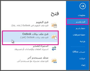 فتح ملف بيانات Outlook