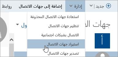 لقطة شاشة لزر استيراد جهات الاتصال.