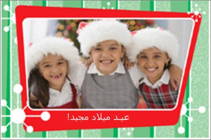 بطاقه صوره ل# عيد الميلاد