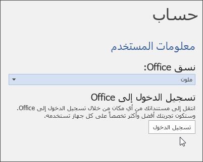 لقطة شاشة تعرض معلومات الحساب في Word