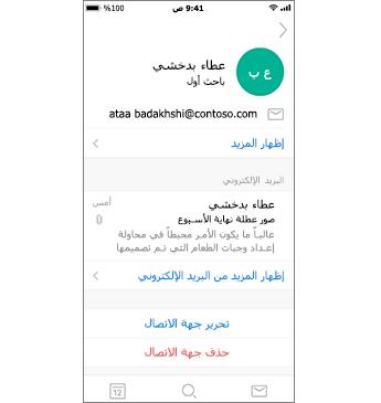 صفحة جهة الاتصال مع إمكانية حذف جهة الاتصال في النص الأحمر اللون