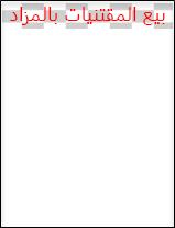 يتم تشغيل هذا الشعار على طول الجزء العلوي من صفحة فردية.