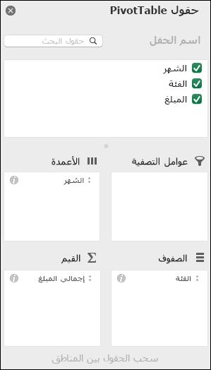 مثال لمربع حوار قائمة حقول جداول PivotTable في Excel