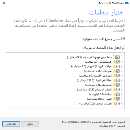 مزامنة الملفات من OneDrive