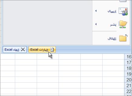 خيارات Excel