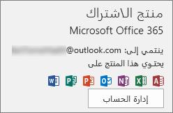 إظهار حساب البريد الإلكتروني المقترن بـ Office
