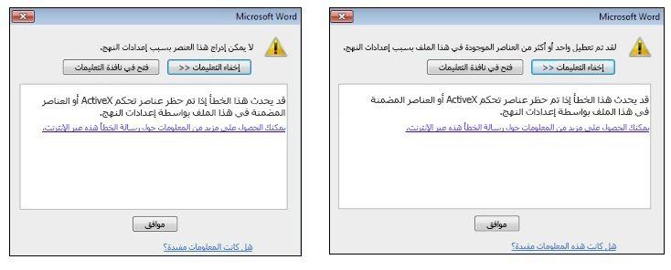 رسالة الخطأ عنصر التحكم ActiveX لعنصر مضمن