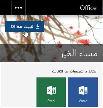 لقطة شاشة تظهر زر تثبيت Office