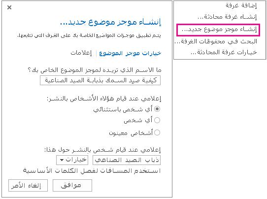لقطة شاشة تعرض تحديد القائمة ونافذة لإنشاء موجزات المواضيع
