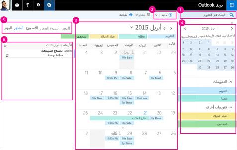 استخدم التقويم لإدارة الاجتماعات وأحداث أخرى.
