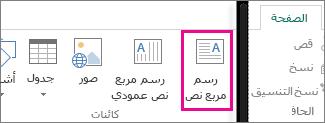 """لقطة شاشة لمربع النص """"رسم"""" في Publisher."""