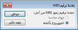 """صورة مربع الحوار """"إعادة ترقيم WBS"""""""