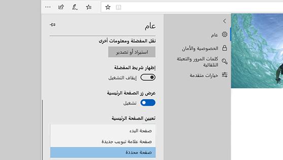 إعدادات الصفحة الرئيسية في Microsoft Edge