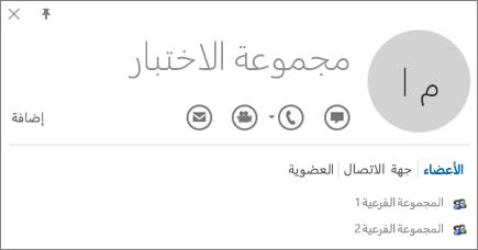 """لقطة شاشة لعلامة تبويب """"الأعضاء"""" من بطاقة جهة اتصال في Outlook للمجموعة التي تحمل اسم """"مجموعة الاختبار"""". يتم عرض """"المجموعة الفرعية 1"""" و""""المجموعة الفرعية 2"""" كأعضاء."""