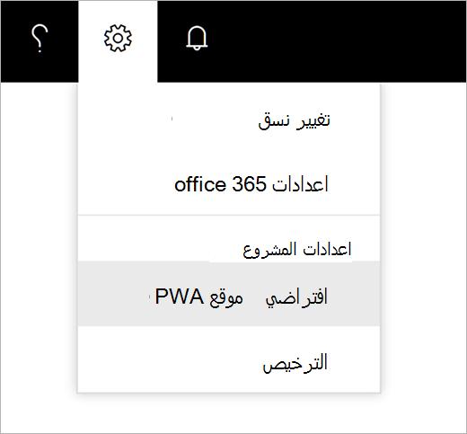 """لقطه شاشه للقائمة """"أيقونه الترس"""" في """"إعدادات"""" مع اختيار """"موقع PWA الافتراضي"""""""
