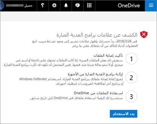 لقطه شاشه للشاشة التي تم الكشف عنها في الويب علي موقع OneDrive علي ويب