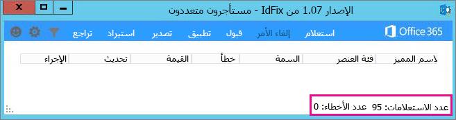 الاستعلام وعدد الأخطاء في IdFix.