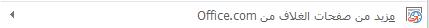 يتوفر المزيد من تخطيطات صفحات الغلاف في Office.com.