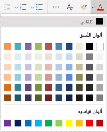 """خيارات قائمة """"لون الخط"""" في OneNote Online."""