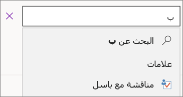 """مربع البحث مع """"ب"""" وتعرض نتائج المناقشة مع """"باسل"""""""