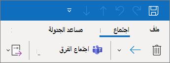إضافة اجتماع Teams لدعوة اجتماع في Outlook