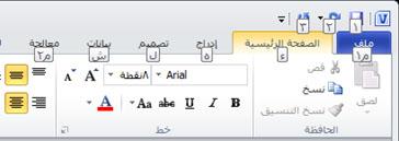 شريط Visio 2010 يعرض تلميحات المفاتيح.