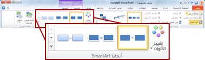 """علامة التبويب """"تصميم"""" ضمن """"أدوات SmartArt"""""""