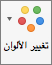 """حدد """"تغيير الألوان"""" ضمن علامة التبويب """"تصميم المخطط"""""""