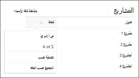 جزء ويب ل# القائمه مع عامل التصفيه و# الفرز و# قائمه المجموعه
