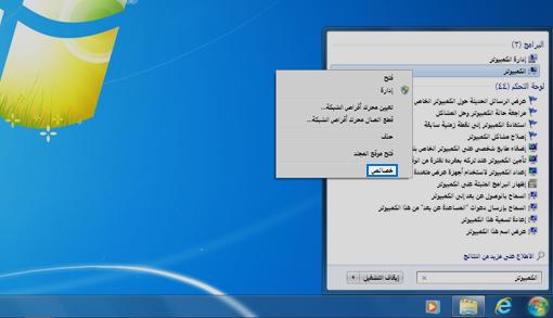 لوحة التحكم في نظام تشغيل Windows 7.
