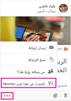 انقر لفتح Yammer
