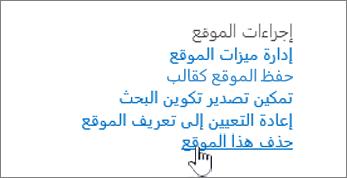 قائمه اعدادات الموقع مع حذف هذا الموقع تمييز