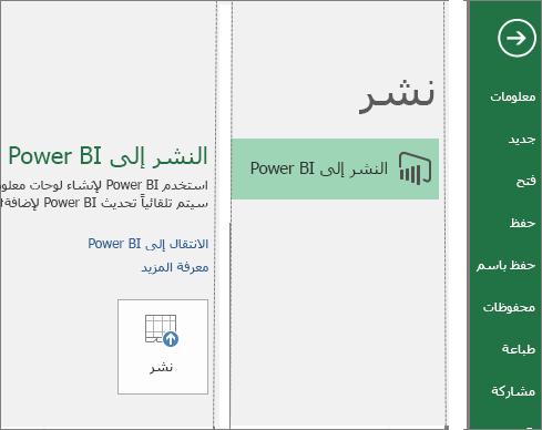"""علامة التبويب """"نشر"""" في Excel 2016 تُظهر الزر """"نشر إلى Power BI"""""""