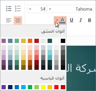 اختيار لون النص