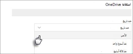 لقطة شاشة لتحديد تاريخ على شاشة استعادة OneDrive
