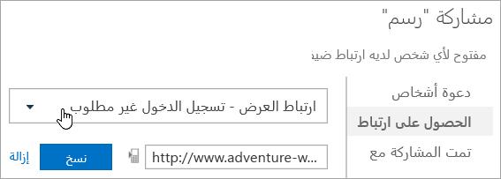 قم ب# مشاركه ارتباط دون الحاجه الي تسجيل الدخول